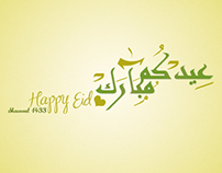 Happy Eid || عيد مبارك