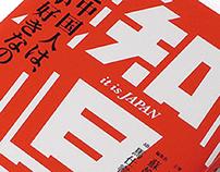 知日日文版/潮出版社