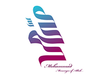 محمد رسول الله.. Mohammad Messenger of allah