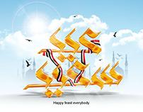 Eid Sa3eed