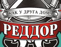 Red Door Logo Graphix