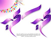 Eid Al fetr 1433 - 2012