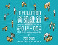 INFOLUTION 資訊維新