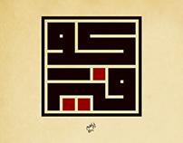 كوفي مربع || تايبوجرافي