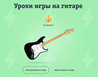 Guitar lessons landing page