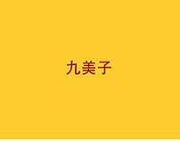2013九美子-tvc