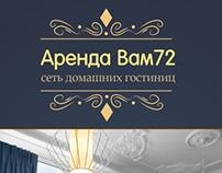 """Листовка тюменской гостиницы """"Аренда Вам72"""""""