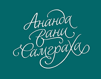Ananda Wani Samgraha