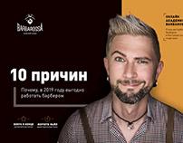 Презентация для академии барбершопов BarbarossA