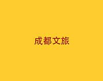 2013成都文旅
