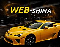 WEB-shina