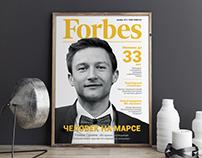 Открытка-обложка журнала