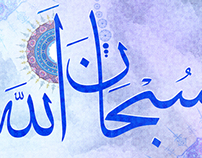 Sub7an Allah