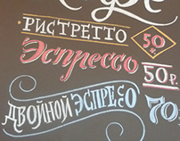 "Chalk lettering for ""SMS cafe"" (Ryazan)"