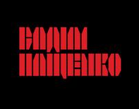 logo «вадим пащенко»