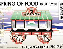 Y_Y } A N Graphic X モンスター 怪物餐車 poster design