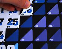Calendar. Heorhiy Narbut 125.