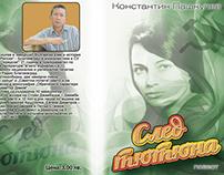 After the Tobacco - book cover, pre-press, pagination