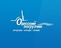 Набор баннеров для компании «Одесский погрузчик»