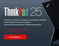 Специальный проект для CNews и ThinkPad25
