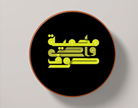 Logo Typography Wadi Al-HoffReserve