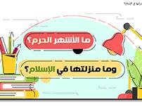 مبدعون - رجب والأشهر الحرم