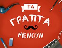 Free Greek Font - AF Patsi Marathon