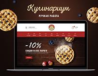 Cafe: КУЛИНАРИУМ (for sale)