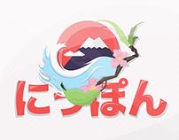 Nippon にっぽん