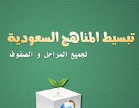 تبسيط المناهج السعودية
