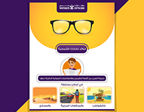 نظارات يتيم | YATEEM OPTICIAN