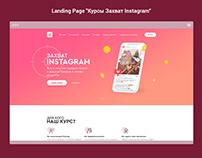 """Landing Page """"Курсы Захват Instagram"""""""