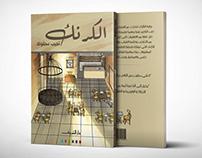 "Book cover illustrations for ""Karnak"" by Naguib Mahfouz"
