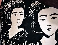 SHANGHAI DRAGON / mural.-