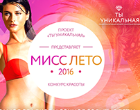 Poster for St. Petersburg's beauty contest