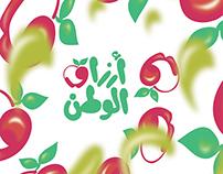 شعار وهوية اسواق ارزاق الوطن Logo Store