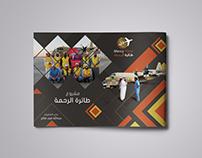 مشروع طائرة الرحمة Arabic English Booklet