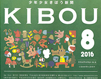 KIBOU Newspaper title illustration vol.2