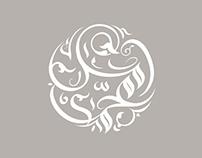 Wedding Arabic Calligraphy