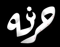 شعار حرفه