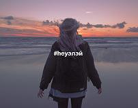HEY ЭЛЭЙ