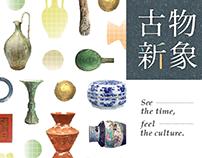 古物新象-古物視覺標誌設計競賽視覺