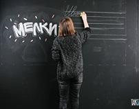 Мелки | Chalks