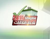 Baldiyati Intakhabat 2015