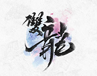 Calligraphy for OVERWATCH:DRAGONS