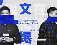 2017 臺灣文博會 | 主題館宣傳影片 Creative Expo Taiwan Promo