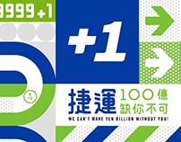 Taipei MRT-TEN BEILLION|台北捷運 100億缺你不可宣傳影片