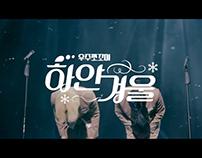 SMTOWN - 우주쪼꼬미(희철X수근) '하얀겨울' 타이틀 레터링 디자인 (2019)