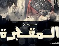 مسرحية المقبر - فرقة الوئام