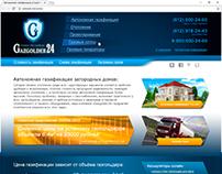 """Макеты сайта для """"ГАЗГОЛЬДЕР24"""""""